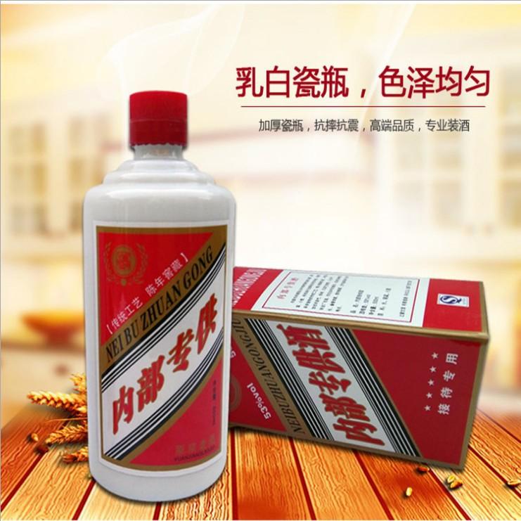 500ml茅台酒瓶乳白色