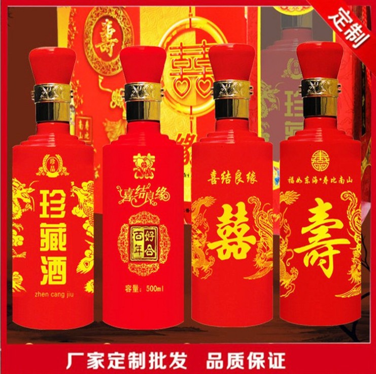 500ml茅台酒瓶红色 烤花 喜字